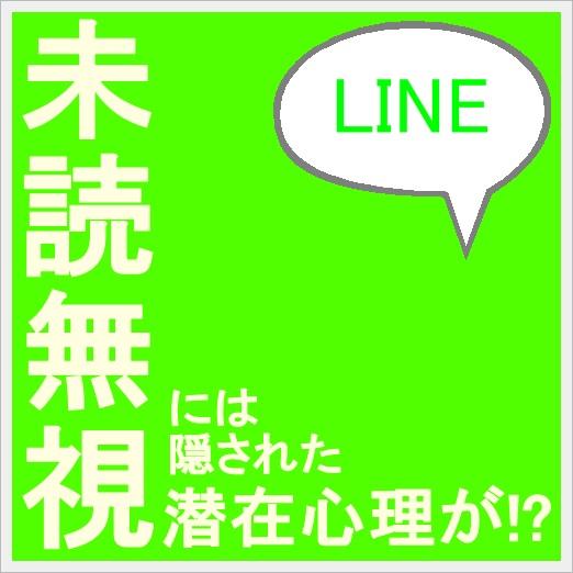 LINEを未読無視する本当の理由!驚愕の潜在心理5つ!男女別に紹介3