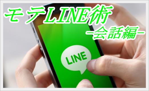 LINEでモテる男の秘密!会話や返信のテクニック5原則を大公開2