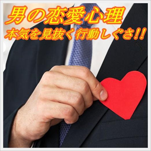 男の恋愛心理!本気の証は◯◯!しぐさや行動の見抜きポイント!