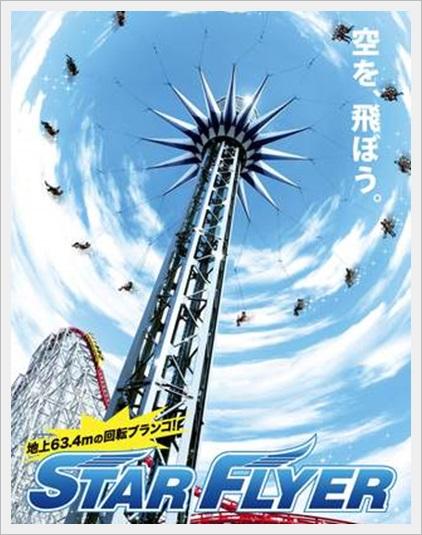 長島スパーランドのアトラクション人気ランキング!BEST7を紹介!スターフライヤー