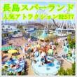 長島スパーランドのアトラクション人気ランキング!BEST7を紹介!