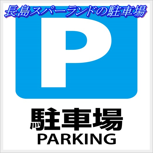 長島スパーランドの駐車場まとめ!料金や台数!営業時間は何時から?