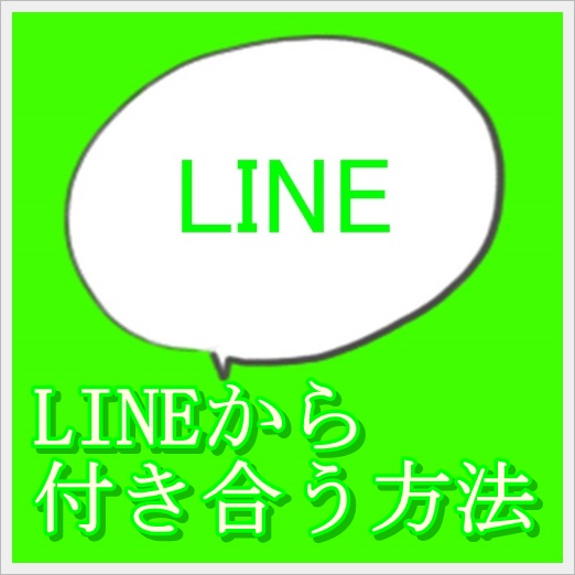 LINEから付き合う方法!自然かつ好印象にLINEを交換する方法まとめ