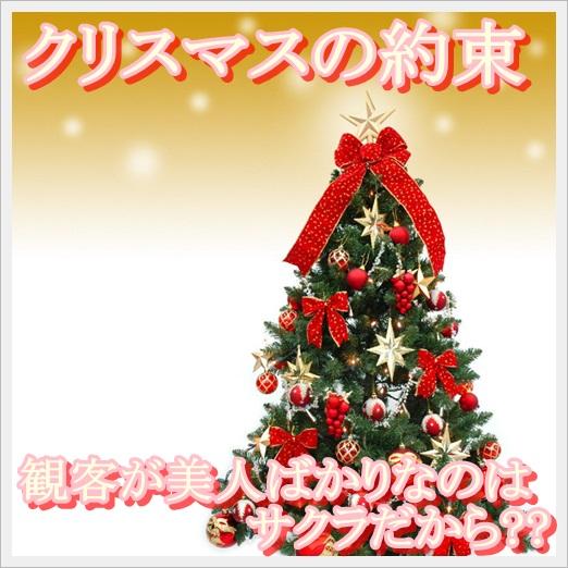 クリスマスの約束の観客が美人ばかりな理由!サクラの噂の真相は?
