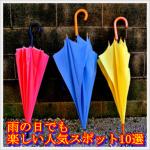 雨の日でも楽しめる場所!東海(静岡・愛知etc)の人気スポット10選