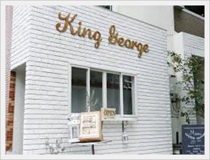 キングジョージ代官山の行き方と営業時間!おすすめ人気メニューも2