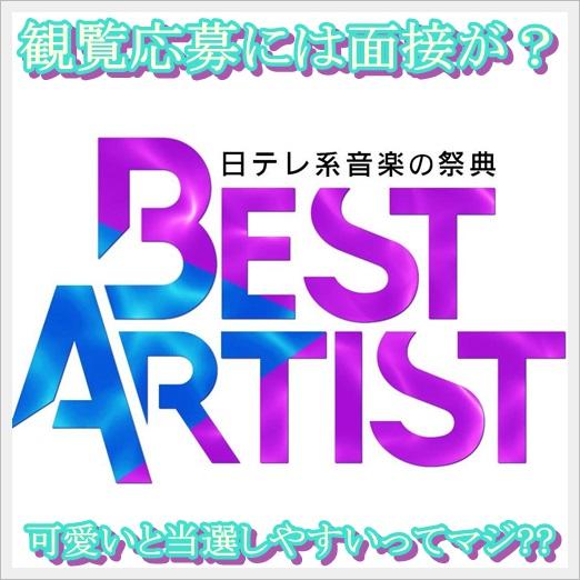 ベストアーティストの観覧応募には面接が!可愛いと当選しやすい?