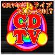 CDTV年越しライブ2017(2016)に観覧応募!当選確率を2倍にする方法も5