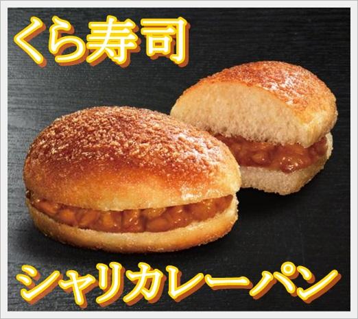 くら寿司のシャリカレーパンの感想・評判!最多評価はおいしい?