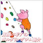 ボルダリングを名古屋で!愛知や岐阜周辺のジムを値段と共に紹介!1