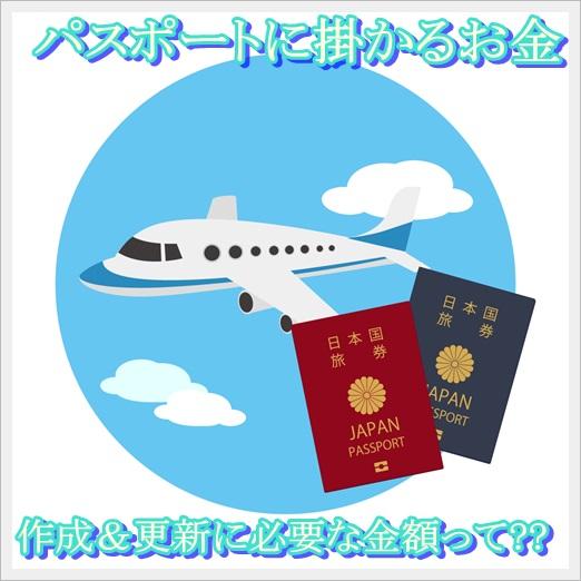 パスポートに掛かるお金まとめ!作成費用や更新料金!写真の値段も