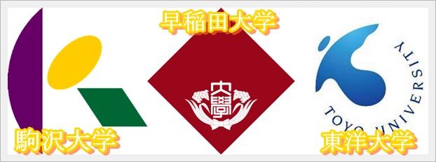 箱根駅伝2017の優勝大学予想と結果まとめ!青山学院はどうなる?3
