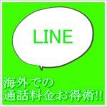 LINEで海外の友達と電話する料金!通話も無料?そもそも繋がるの?