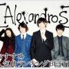 アレキサンドロスの人気曲!厳選おすすめ曲ランキングBEST10!