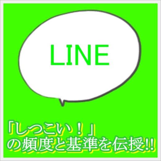 LINE「しつこい」の頻度はどこから?気持ち悪い&嫌われる基準は?