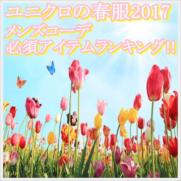 ユニクロの春服メンズコーデ2017!絶対に買うべき新作ランキング!