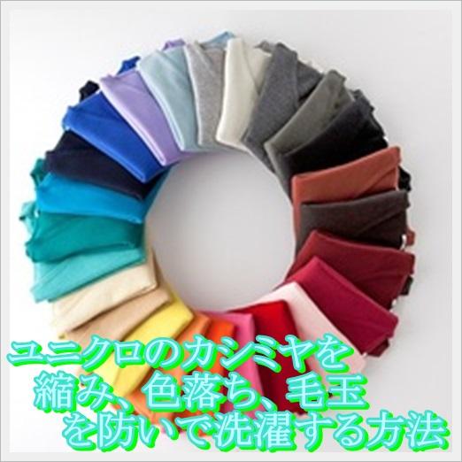 ユニクロのカシミヤ暖かいけど…縮みやチクチク・毛玉を防ぐ洗濯方法4