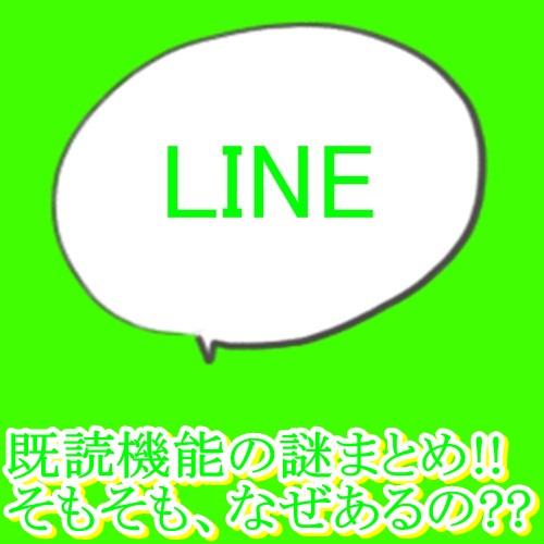 LINEの既読機能はなぜあるのか?どこからが既読なのか?戻す方法も?