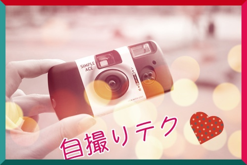 【写ルンです】おしゃれ上級テク!自撮り写真の上手な撮り方やコツ!