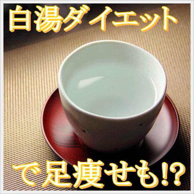 白湯ダイエットの正しいやり方で足痩せ?いつ飲む?お茶じゃダメ?