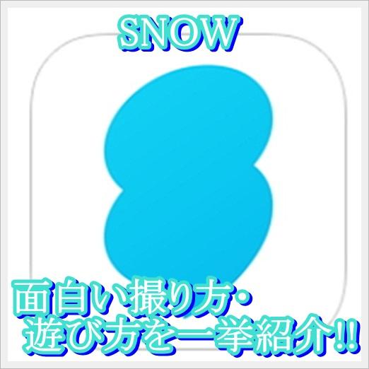 snowの面白い撮り方・使い方!ポーズや遊び方で楽しみ方が無限大!1