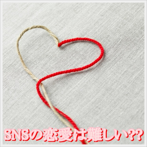 SNSの影響で恋愛離れが?長続きしないし失恋してもやめるのが大変?1