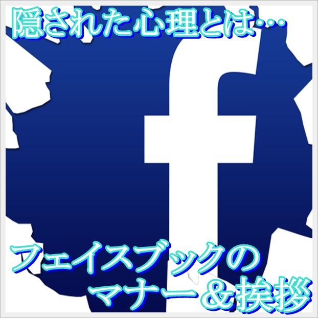 フェイスブックの友達申請に秘密が?挨拶のマナーや無視に隠れた心理1