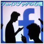 フェイスブックする人の心理は男女差が?食べ物や水着を投稿する理由