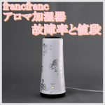 francfrancのアロマ加湿器の口コミ!故障率と値段を比較!使い方で…