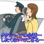 タクシーの車内での会話がうざい・したくない?おすすめの話題は?