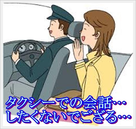タクシーの車内での会話がうざい・したくない?おすすめの話題は?1