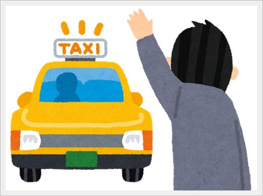タクシーの車内での会話がうざい・したくない?おすすめの話題は?2