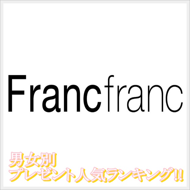 francfrancのプレゼント人気ランキング(男女別)!彼氏には微妙?