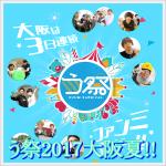 う祭2017夏(大阪)のチケット値段!場所や出演者まとめ!生配信も?