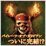パイレーツオブカリビアンが最後の海賊(5)で完結?結末をネタバレ