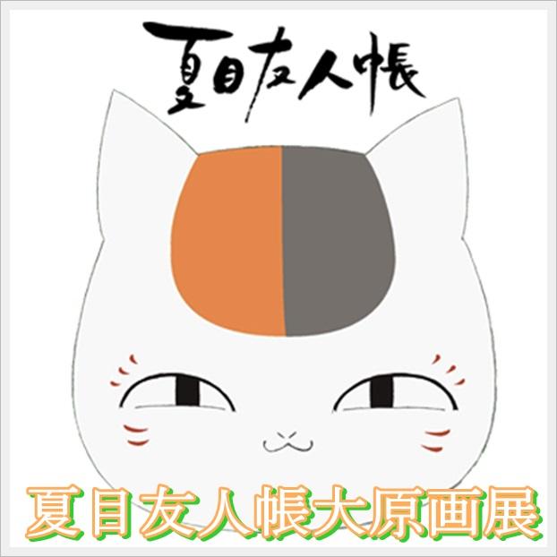 夏目友人帳大原画展(関西)の感想!当日券のチケットやグッズ値段も5