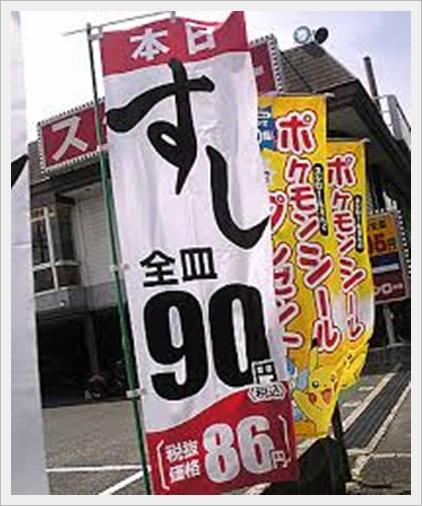 スシロー90円セール2017の期間!いつも混んでる?混雑時間はいつ?4