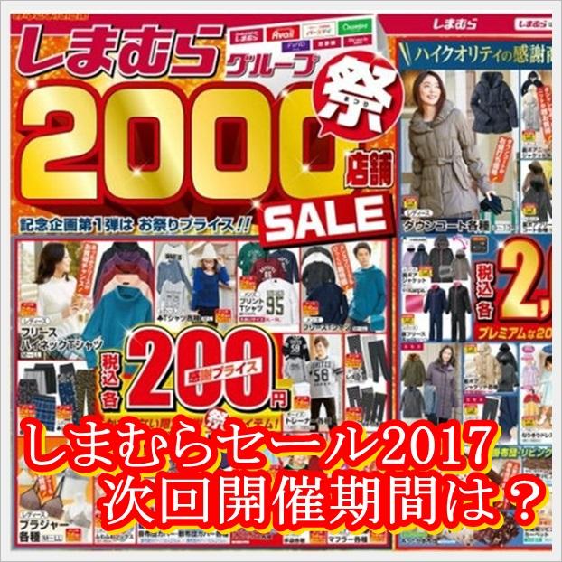 しまむらセール2017っていつ?開催時期&期間まとめ!100円商品も?2