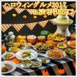 ハロウィンのグルメ2017!渋谷周辺のインスタ栄えするおすすめBEST7