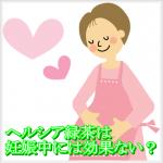 ヘルシア緑茶を妊娠中に飲みすぎると?効果ないどころか体調不良に?