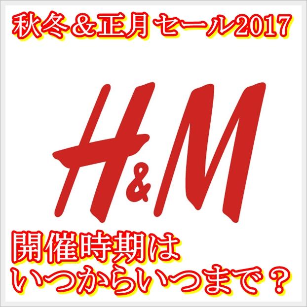 H&Mセールが安い!2017年の時期!秋冬や正月期間はいつからいつまで?