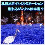 札幌ホワイトイルミネーションの歴史!恋人が別れるジンクスの真実