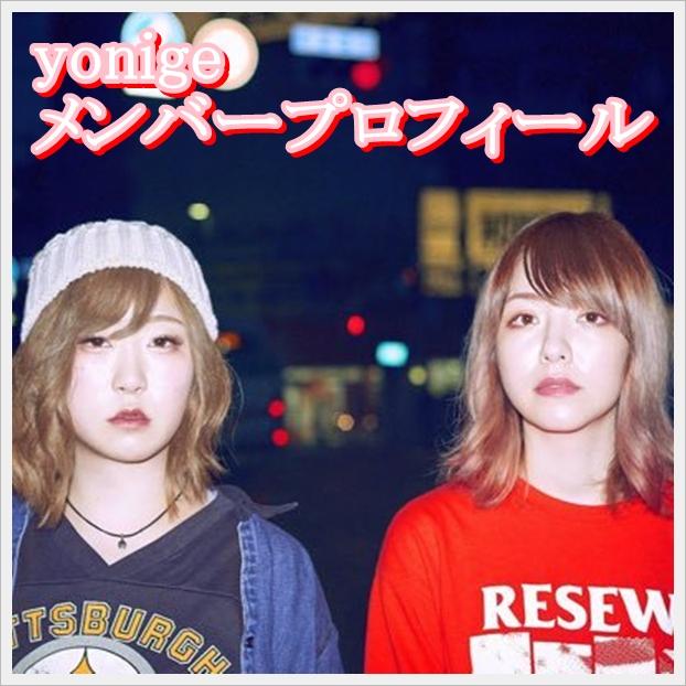 yonige(バンド)がかわいい!メンバーの顔画像と名前!身長や年齢は?