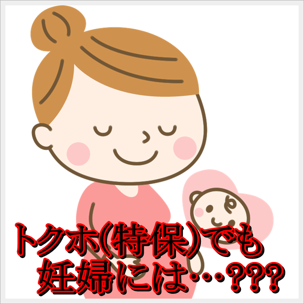 トクホ(特保)でも妊婦や赤ちゃんには危ない?体に悪いって本当?4