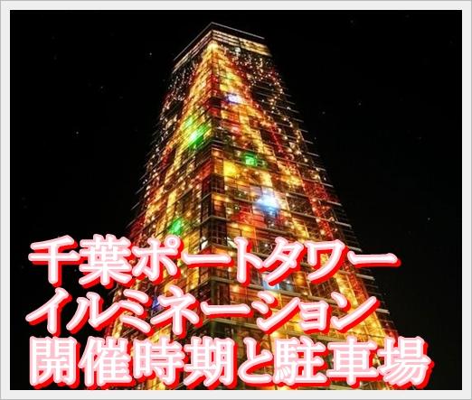 千葉ポートタワーのイルミネーション2017期間はいつ?駐車場の場所も3