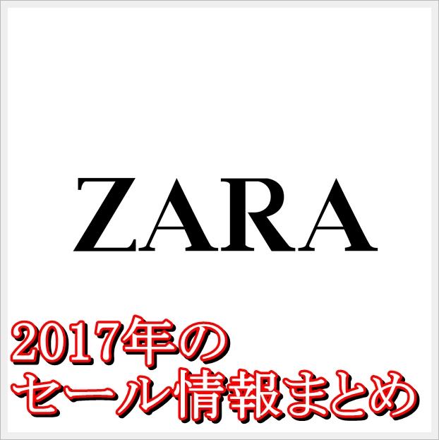 ZARAセール2017春夏秋冬別の開催時期!期間はいつからいつまで?