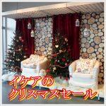 ikea(イケア)のクリスマスセールっていつから?混雑状況がヤバイ?