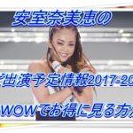 安室奈美恵のテレビ出演予定情報2017-2018!WOWOWでお得に見る方法も