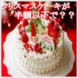 クリスマスケーキの値引き時間はいつから?翌日なら半額以下も?3