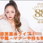 安室奈美恵のライブにおすすめの服装と靴!マナーや持ち物も予習!